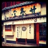 Kyoto - butikk inngang